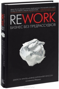 Rework. Бизнес без
