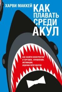 Как плавать среди акул и