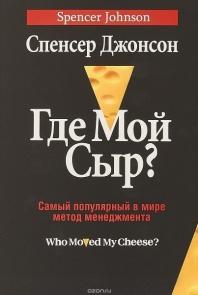 Где мой сыр?