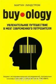 Buyology: Увлекательное