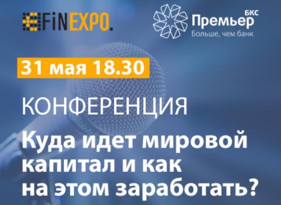 31 мая в Москве пройдет