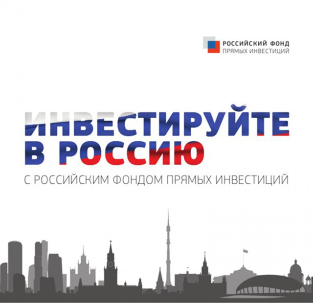 Дмитриев: РФПИ