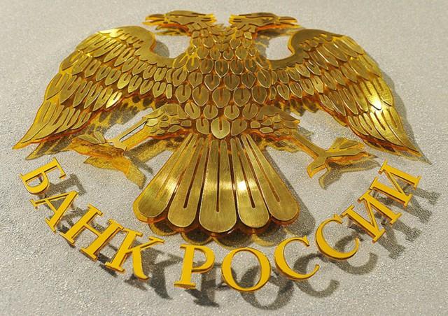 Дмитриев: ЦБ не намерен