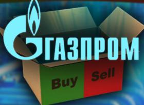 Акции Газпрома. Стоит ли