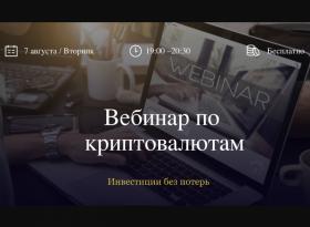 Бесплатный вебинар по