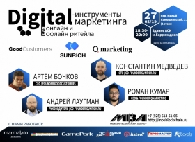 Digital-инструменты