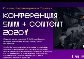 SMM+Content Conf. Как