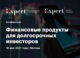 «Эксперт РА» проведет