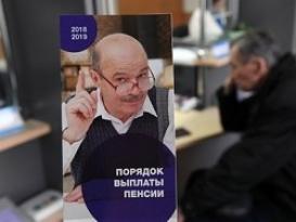 Пенсии россиянам решили