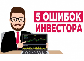 ТОП-5 ошибок инвесторов