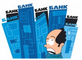 Какой банк выбрать для
