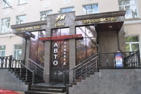 Банк  quot;Первомайский