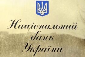 Нацбанк Украины ожидает
