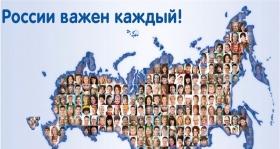 Росстат: население