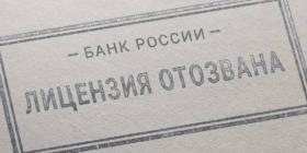 ЦБ отозвал лицензию у