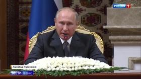 Путин обеспокоен