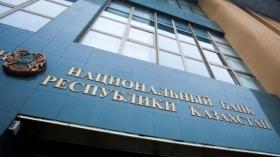 Центробанк Казахстана