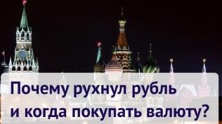 Почему рубль рухнул 10