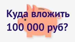 Куда вложить 100 000
