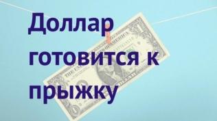 Доллар США: неделя 11-17
