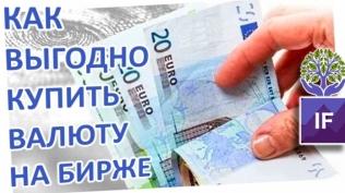 Как купить валюту на