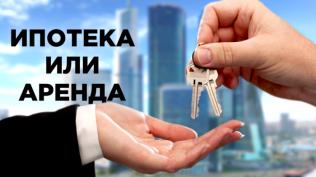 Что выгоднее: аренда или