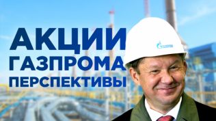 Акции Газпрома: прогноз