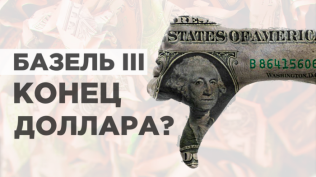 Базель-3, крах доллара и
