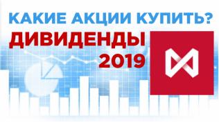 Дивидендные акции 2019.