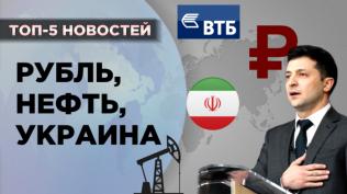 Нефть, рубль, Украина и