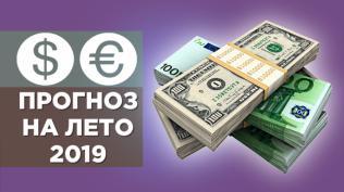 Прогноз валюты на лето