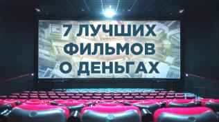 Топ-7 лучших фильмов о