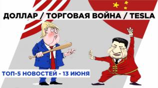 Новости экономики на 13