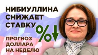 Итоги заседания ЦБ РФ 14