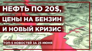Новости экономики на 26