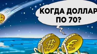 Когда доллар по 70?