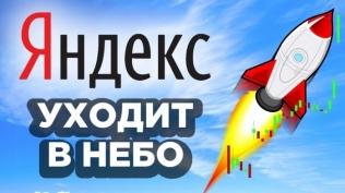 Уступки Яндекса,