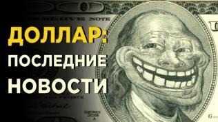 Курс доллара: последние