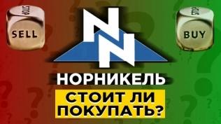 ГМК Норникель: прожарка