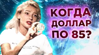 Доллар по 85 рублей,