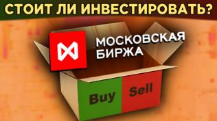 Акции Московской биржи