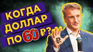 Доллар, рубль, нефть: