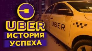 История Uber: революция