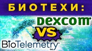 Биотехи США: DexCom