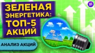 Топ-5 акций сектора
