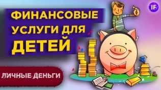Финансовые услуги для