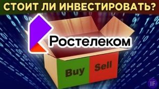 Акции Ростелекома