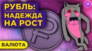 ЦБ поддержит рубль?