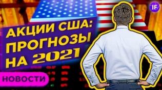 Фондовый рынок: прогнозы