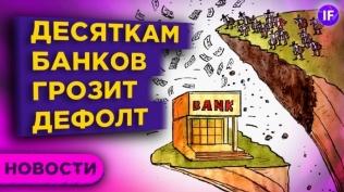 Кризис в банковском